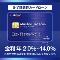 みずほ銀行 カードローンウェブサイト