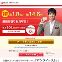 イオン銀行 カードローンウェブサイト