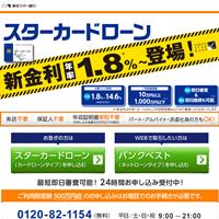 東京スター銀行 カードローンウェブサイト