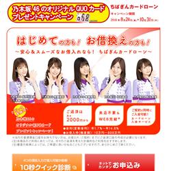 千葉銀行 カードローンウェブサイト