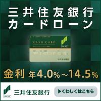 三井住友銀行 カードローンウェブサイト